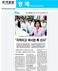 The Korea Times thumbnail